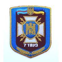 Шеврон 7-го территориального узла правительственной связи(7 ТУПС) Службы безпеки Украины(СБУ), г.Винники(распродажа коллекции)