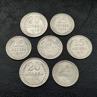 15 и 20 копеек 1930, 15 и 20 копеек 1925, 15 копеек 1927, 15 копеек 1923