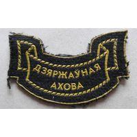 Шеврон нашивка государственная охрана МВД старый