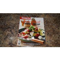 Салаты и овощи - легко готовить - только проверенные кулинарные рецепты