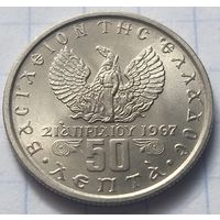 Греция 50 лепт, 1971               ( 6-9-4 )
