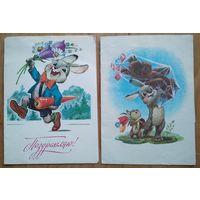 Зарубин В. Поздравляю. Две телеграммы. 1985,1991 гг. Подписаны. Цена за две.