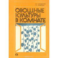 Богданова Н.С., Осипова Г.С. Овощные культуры  в комнате. Л., Колос.1984.79 с.