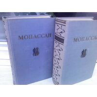 Ги Де Мопассан. Избранные произведения в двух томах (изд.1954г)