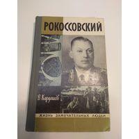 Рокоссовский. ЖЗЛ. 1973