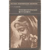"""Книга """"Электростатическая фотография"""""""
