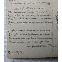 Минск стишок милой Фаничке  1911 г открытка
