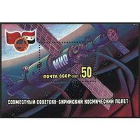 СССР 1987. Совместный советско-сирийский космический полет. Блок. (#5857) MNH