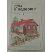 Дом и подворье
