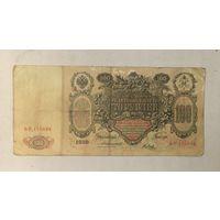 100 рублей Коншин - Я. Метц 1910 год