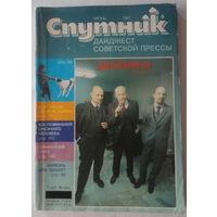 """""""Спутник"""" июнь 1991 года дайджест советской прессы"""