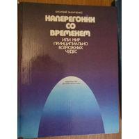 Василий Захарченко Наперегонки со временем, или Мир принципиально возможных чудес