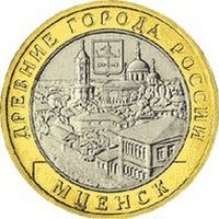 10 рублей - Мценск