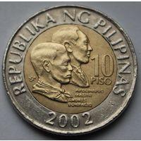Филиппины, 10 писо 2002 г.