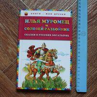 Илья Муромец и соловей разбойник (Сказки о русских богатырях).