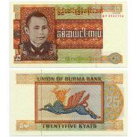 Бирма. 25 кьят (образца 1972 года, P59, UNC)
