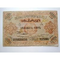 Азербайджан 25000 рублей 1921г