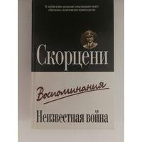 """Скорцени """"Воспоминания"""""""