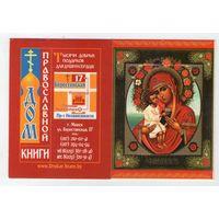 2011 Православный календарик (4)