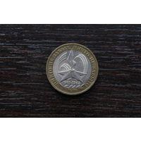 10 рублей 60 лет Победы 2005