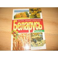 Беларусь. Страны Европы.