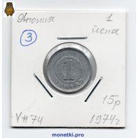 Япония 1 йена 1974 года - 3