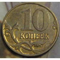 10 копеек 2008 м, магнит