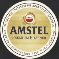 Бирдекель Amstel (Беларусь, Бобруйск)