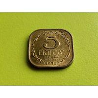 Шри-Ланка. 5 центов 1975.