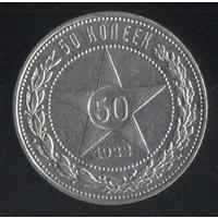 СССР 50 копеек 1922 г. (*П.Л.). Серебро. Хороший!!!