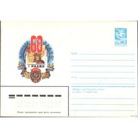 ХМК 60 лет журналу Радио 1984 год 84-313