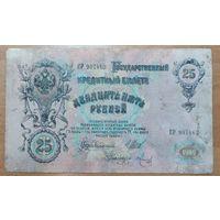 25 рублей 1909 года - Шипов -Метц