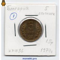 Болгария 5 стотинок 1974 года.