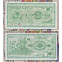 Распродажа коллекции. Северная Македония. 500 динаров 1992 года (P-5a - 1992 Выпуск)