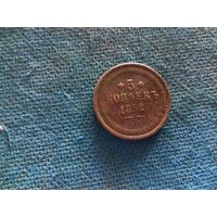 5 копеек 1852 года - монетка Николая 1.
