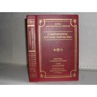 Современное русское зарубежье. Серия: Школа классики. Книга для ученика и учителя.