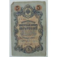 5 рублей 1909 года. УА-134