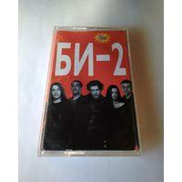 БИ-2 Аудиокассета 2000 год