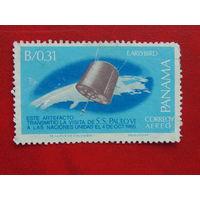 Панама 1965г. Космос.