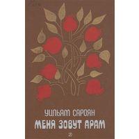 Уильям Сароян. Меня зовут Арам