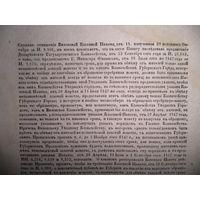 Указ Императора Николая 1-го об изъятии из оборота не полновесной золотой и серебряной монеты.1847 год.