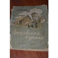 Книга.Отцовская куртка     1946г
