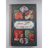 Книга Эдгар По - новеллы