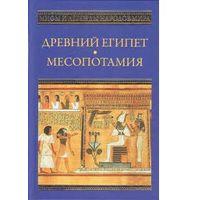 Рак, Немировский. Древний Египет. Месопотамия