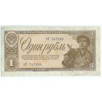 СССР, 1 рубль 1938 год