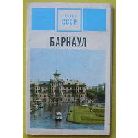 Барнаул. Набор открыток 1971 года ( 15 шт ).