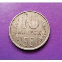 15 копеек 1981 СССР #08