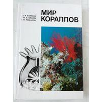 Мир кораллов. Д.В. Наумов, М.В. Пропп, С.Н. Рыбаков. Ленинград, Гидрометиоиздат, 1985