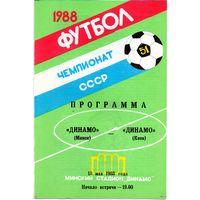 Динамо Минск - Динамо Киев 18.05.1988г.