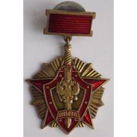 За отличие в службе ВВ МВД РФ.